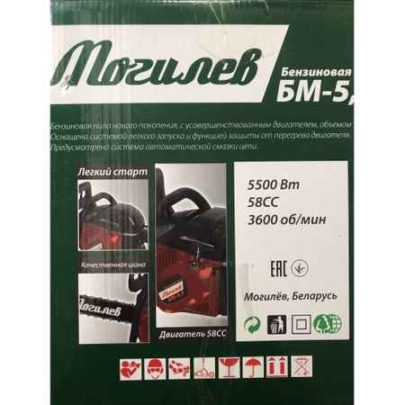 Drujba MOGILEV BM-5.5 5.8CP, 58cc, + 2 Lame si 2 Lanturi 40cm + 45cm, Motoferastrau Benzina 4